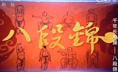 健康之路,张晋,八段锦