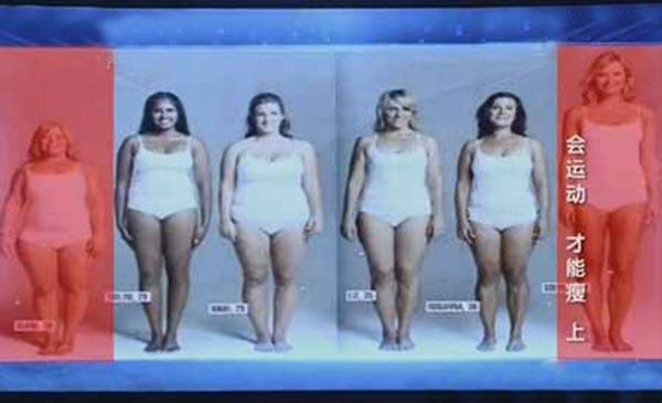 体重相同体形不同