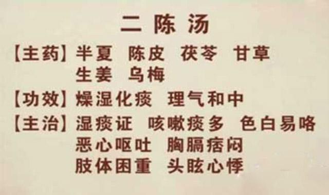 双陈汤配方www.yangshengpu.com