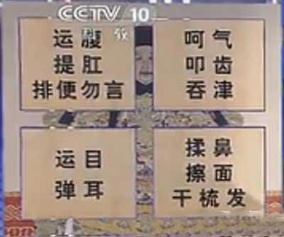 中医导引术www.yangshengpu.com