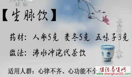 生脉饮www.yangshengpu.com