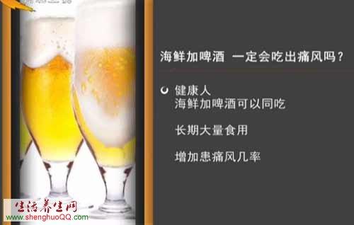 海鲜加啤酒不一定会痛风-图2