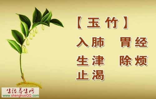 玉竹的功效与作用