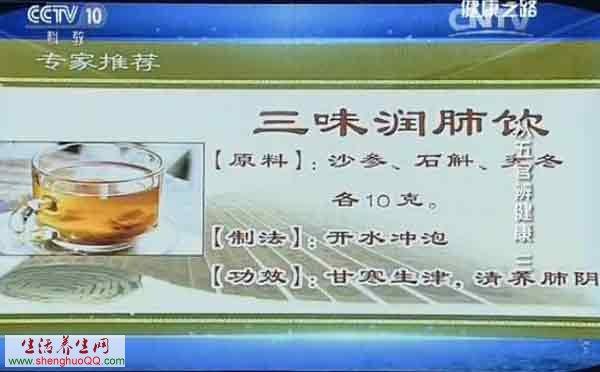三味润肺饮