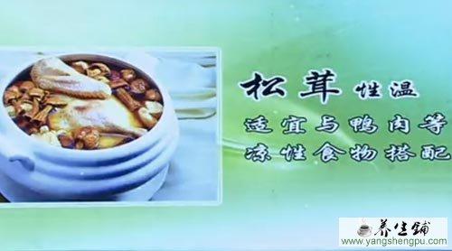 松茸的食用方法