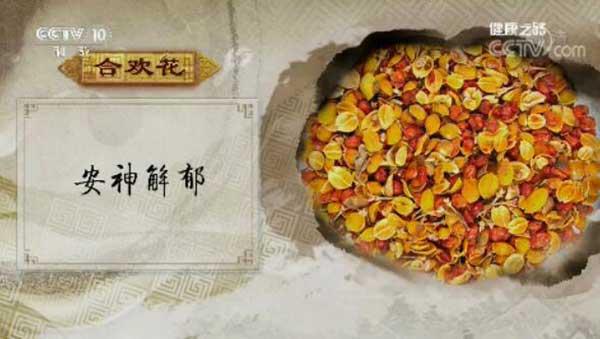 合欢花的功效与作用www.yangshengpu.com